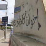 "Scritta davanti all'Università: ""Fratelli Musulmani bugiardi""."