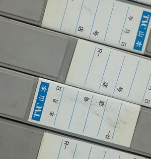 Dossier in giapponese